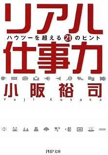 リアル仕事力 (PHP文庫)