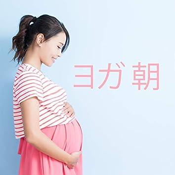 ヨガ 朝: 妊婦のためのリラックスヨガの音楽のセット