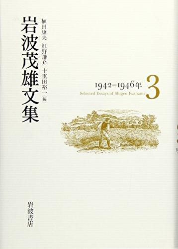 岩波茂雄文集 第3巻 1942-1946年
