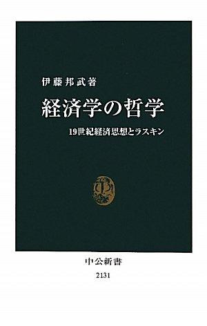 経済学の哲学 - 19世紀経済思想とラスキン (2011-09-25T00:00:00.000)