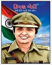 Kiran Bedi Kaise Bani Top Cop (Gujarati Edition)