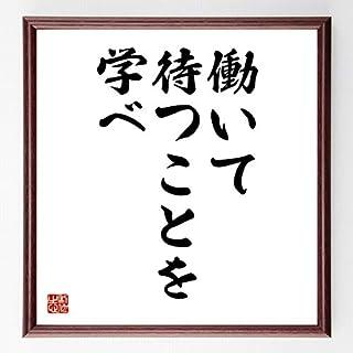 書道色紙/ロングフェローの名言『働いて待つことを学べ』/濃茶額付/受注後直筆(千言堂)