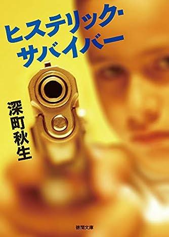 ヒステリック・サバイバー (徳間文庫)