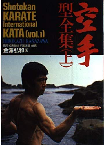 Shotokan Karate International Kata (Vol. 1)
