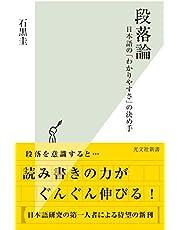 段落論~日本語の「わかりやすさ」の決め手~ (光文社新書)