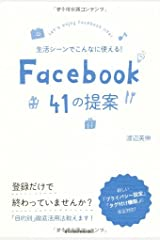 生活シーンでこんなに使える!Facebook 41の提案 単行本(ソフトカバー)