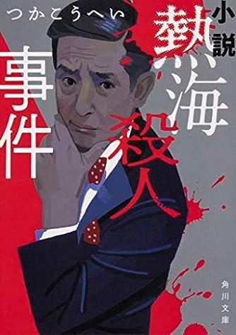 小説 熱海殺人事件 (角川文庫)