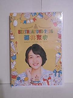ハロー!プロジェクト DVD こぶしファクトリー 藤井梨央 BIRTHDAY DVD バースデイ バースデー 2016...