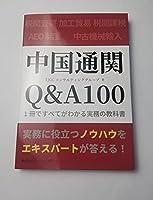 中国通関Q&A100 20年の通関コンサルティング経験 中国通関教科書 中国通関の基本を幅広く習得 実務役立つノウハウ 中国通関知識を自分で学べる日本語書籍