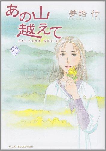 あの山越えて 20 (秋田レディースコミックスセレクション)