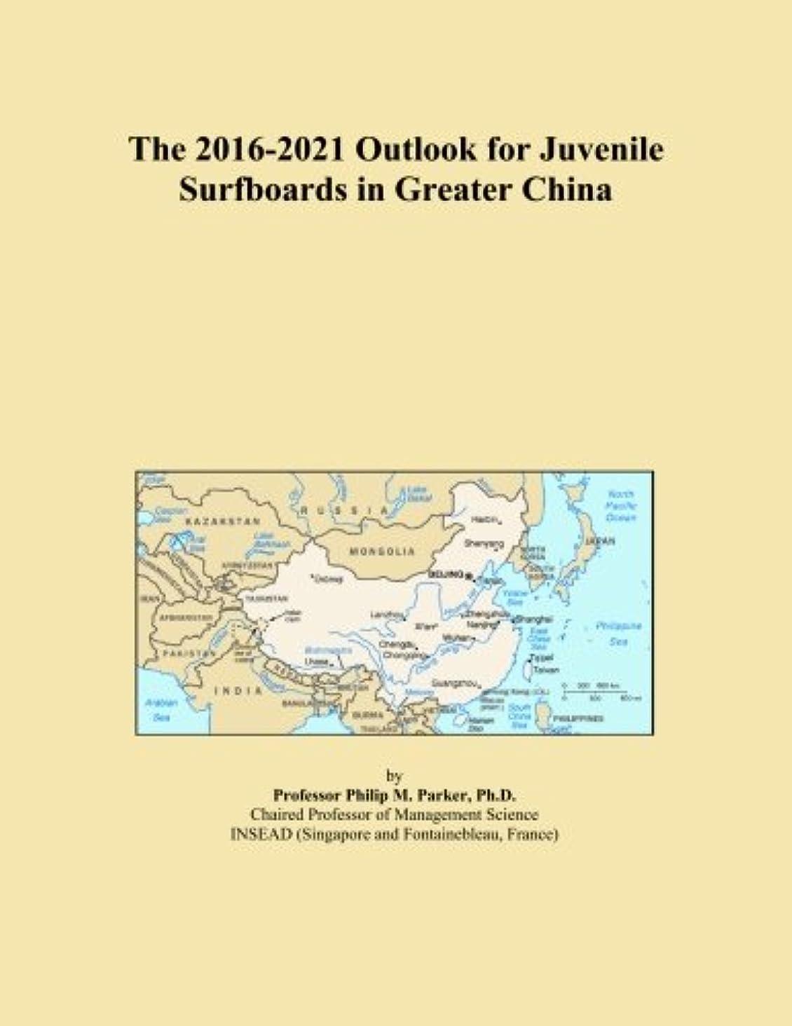 悪化させる歩くニュースThe 2016-2021 Outlook for Juvenile Surfboards in Greater China