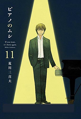 ピアノのムシ 11巻 (芳文社コミックス) - 荒川三喜夫