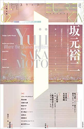 ユリイカ2021年2月号 特集=坂元裕二――『東京ラブストーリー』から『最高の離婚』『カルテット』『anone』、そして『花束みたいな恋をした』へ…脚本家という営為
