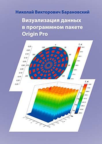 Визуализация данных впрограммном пакете OriginPro (Russian Edition)