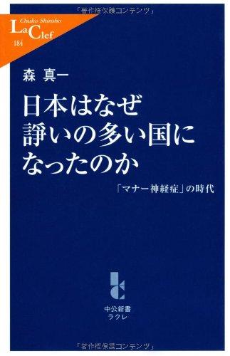 日本はなぜ諍いの多い国になったのか - 「マナー神経症」の時代 (中公新書ラクレ (184))
