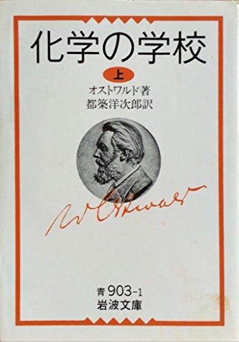 化学の学校 上 (岩波文庫 青 903-1)