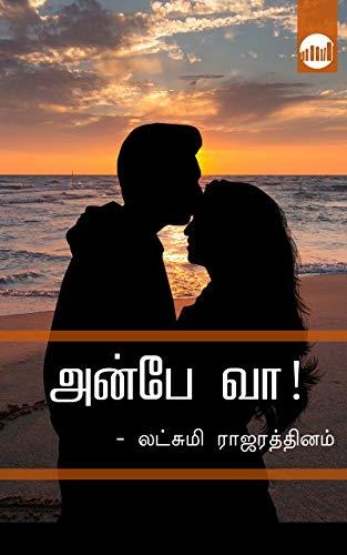 Anbe Vaa! (Tamil Edition)