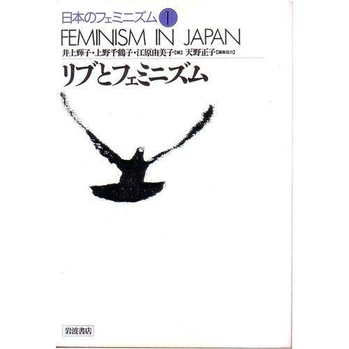 リブとフェミニズム (日本のフェミニズム 1)の詳細を見る