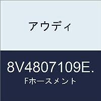 アウディ Fホースメント 8V4807109E.