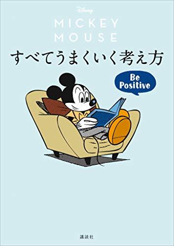 Disney ミッキーマウス すべてうまくいく考え方 Be Positive