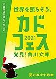 カドフェス2021小冊子 (角川文庫)