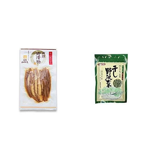 [2点セット] 飛騨山味屋 山ごぼう味噌漬(80g)・干し野沢菜(100g)