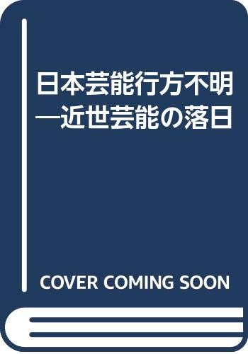 日本芸能行方不明―近世芸能の落日の詳細を見る