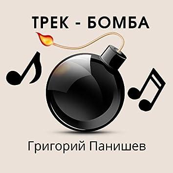Трек-бомба