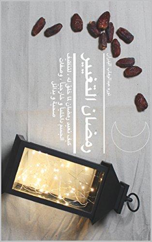 رمضان التغيير: كيف نعيد رمضان لما خلق له ، لتنظيف الجسم داخلياً و خارجياً ، وصفات صحية و بدائل (نوره البدران) (Eastern Frisian Edition)