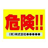 〔屋外用 看板〕 危険!! ゴシック 穴無し 名入れ無料 (B2サイズ)