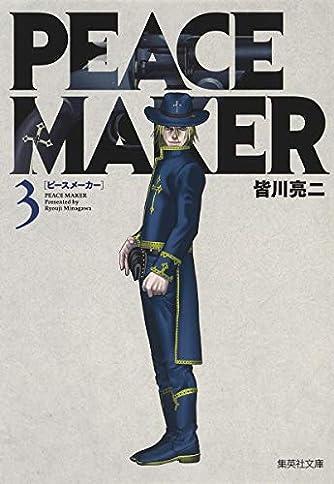 PEACE MAKER 3 (集英社文庫(コミック版))