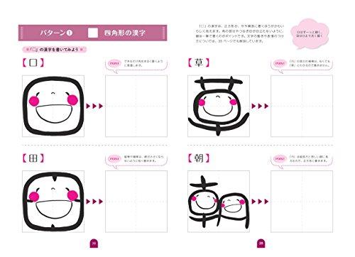 『感謝と喜びが伝わる「笑い文字」練習帳』の3枚目の画像