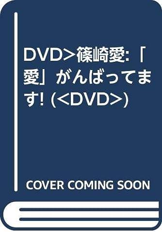DVD>篠崎愛:「愛」がんばってます! (<DVD>)