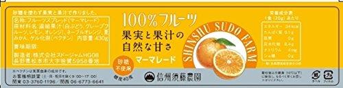 スドージャム『100%フルーツマーマレード』