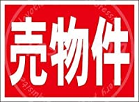 「売物件」 注意看板メタル安全標識注意マー表示パネル金属板のブリキ看板情報サイントイレ公共場所駐車ペット誕生日新年クリスマスパーティーギフト