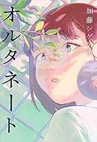 【「本屋大賞2021」候補作紹介】『オルタネート』――NEWS・加藤シゲアキ渾身の一作。未来を選び取る若者たちの青春物語