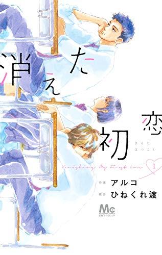 消えた初恋 1 (マーガレットコミックス)