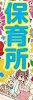 のぼり旗スタジオ のぼり旗 保育所002 大サイズH2700mm×W900mm
