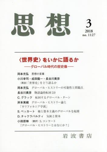 思想 2018年 03 月号 [雑誌]