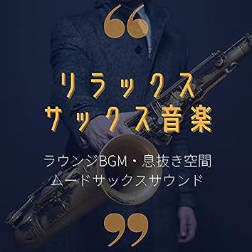 リラックスサックス音楽:ラウンジBGM・息抜き空間・ムードサックスサウンド
