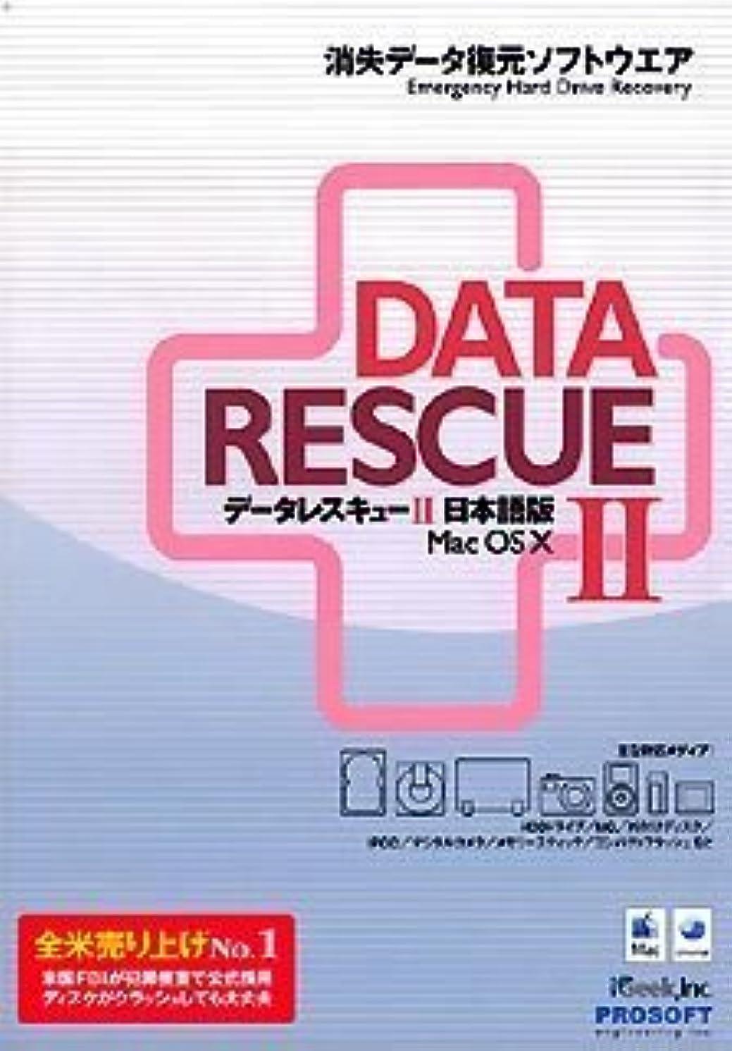 信条メタリック伝染病Data Rescue 2 レギュラー