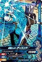 ガンバライジングナイスドライブ第6弾/D6-036 仮面ライダーディエンド R