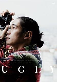 UGLY アグリー [DVD]