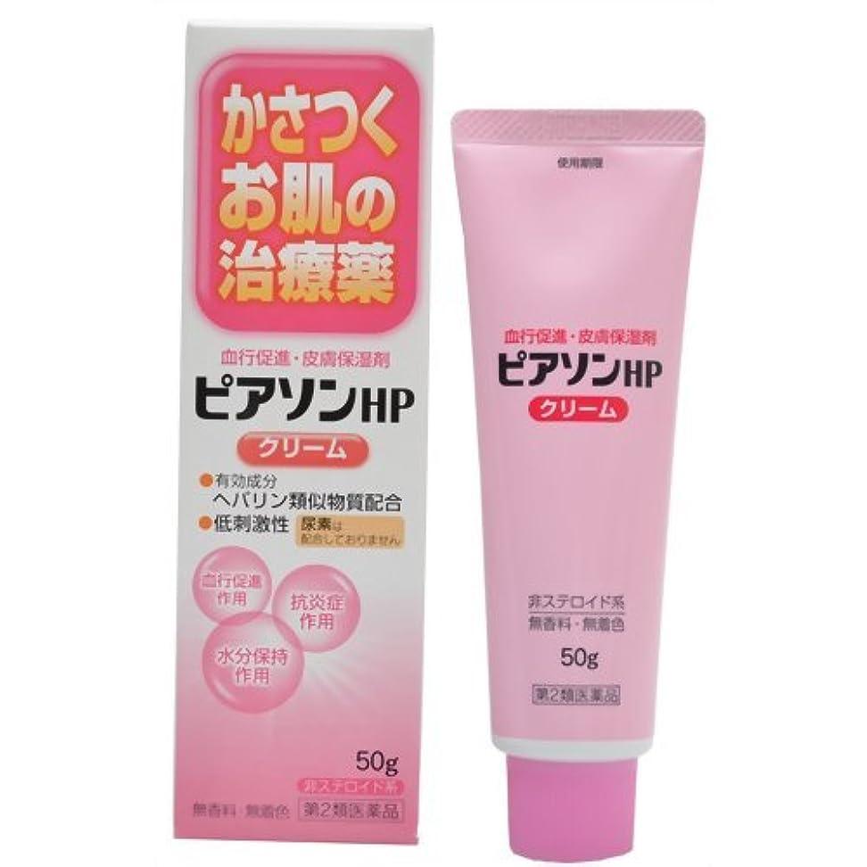 後方結論空中【第2類医薬品】ピアソンHPクリーム 50g