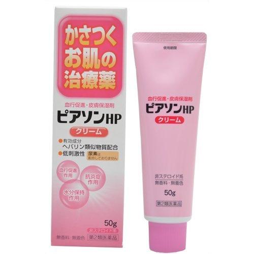 【第2類医薬品】ピアソンHPクリーム 50g