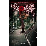 テーブルトークRPG 呪印感染 (Role&Roll Books)