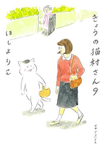 きょうの猫村さん 9