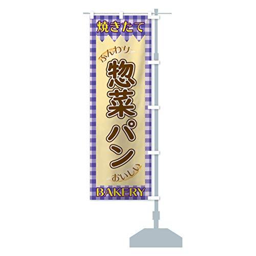 惣菜パン のぼり旗 サイズ選べます(コンパクト45x150cm 右チチ)