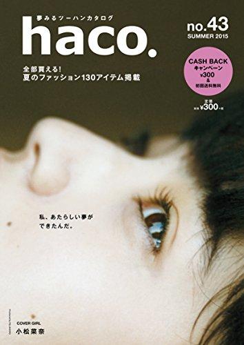 haco.[ハコ] no.43 SUMMER 2015 ([カタログ])