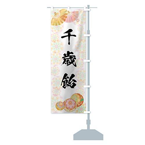 千歳飴 のぼり旗 サイズ選べます(ショート60x150cm 右チチ)